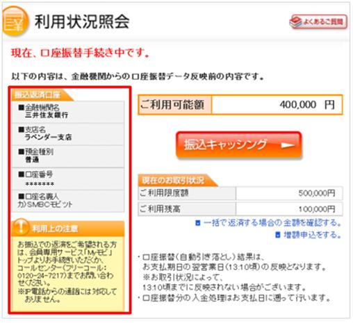 三井住友銀行ラベンダー支店